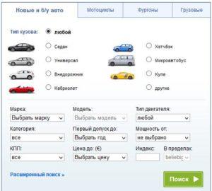 auto de search form