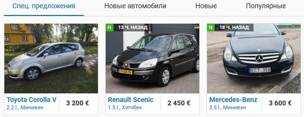 автоплиус лт на русском